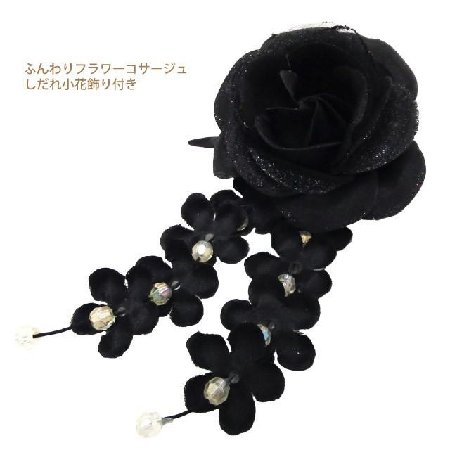 コサージュ ふんわりラメPetitフラワー しだれ小花飾り付き クリップ付き ブラック 7z 黒 フォーマル スーツ レディース ママ 母親 結婚