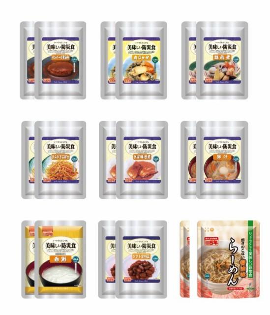 常温長期保存食のUAA食品/調理不要!美味しい防災食セット-18食入り /2人で約3日分 5年間の長期保存の防災食。送料込み!