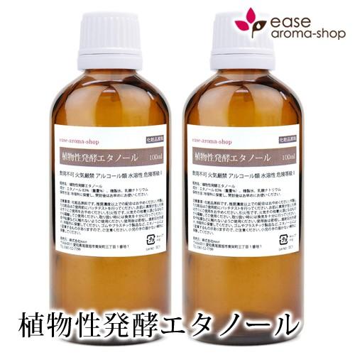 植物性発酵エタノール 除菌用 200ml 【濃度88%】容器 除菌 手作り化粧品 手作り化粧水