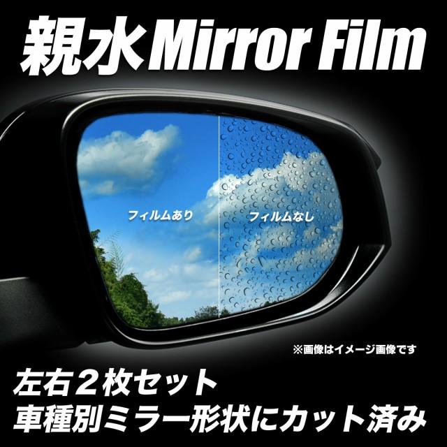 BATBERRY 親水ミラーフィルム ミツビシ デリカD:2 ハイブリッドSX SZ MB46S用 左右セット アンチフォグ【ポイント消化】