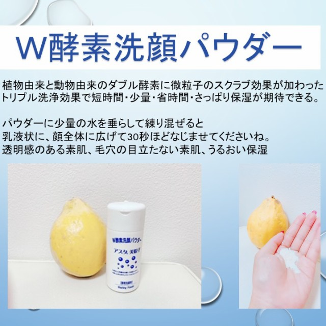 限定特価 W酵素洗顔パウダー アスタ美粒子 酵素洗顔料 70g 無香料