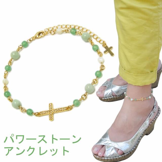 翡翠 × アベンチュリン マザーオブパール アンクレット 十字架 クロス 天然石 パワーストーン