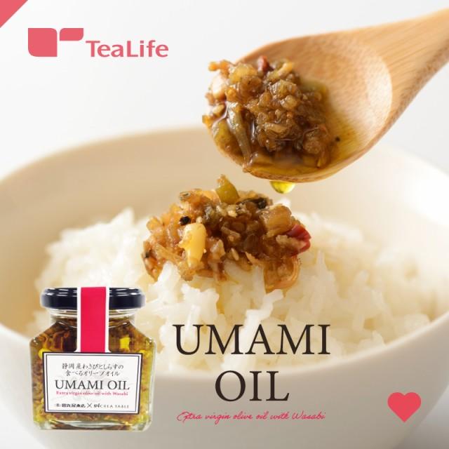 食べるオリーブオイル UMAMI OIL うまみオイル エキストラバージン オリーブオイル 静岡 ギフト 内祝い 母の日 父の日 引き出物 引出物