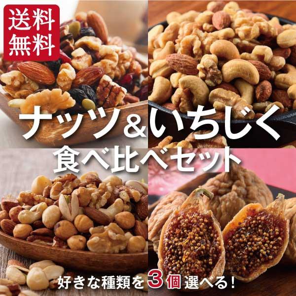 ナッツ ドライイチジク やみつきシリーズ 食べ比べセット よりどり3個 ミックスナッツ ドライフルーツ 無塩 素焼き ナッツ類 ナッツミッ