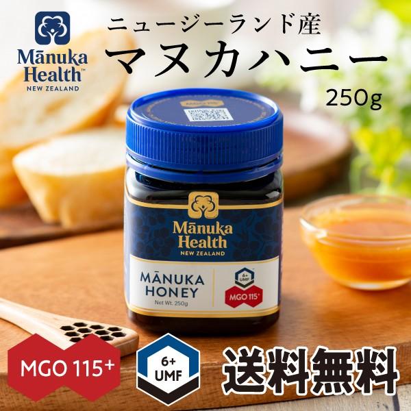 【送料無料】マヌカハニー 250g MGO115+ UMF6+ ニュージーランド マヌカはちみつ 生 はちみつ ハチミツ 蜂蜜 マヌカヘルス 正規品 無添加