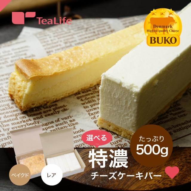 訳あり 特濃 チーズケーキバー 500g(ベイクド/レア) 訳アリ お得 徳用 大容量 ベイクドケーキ レアチーズケーキ