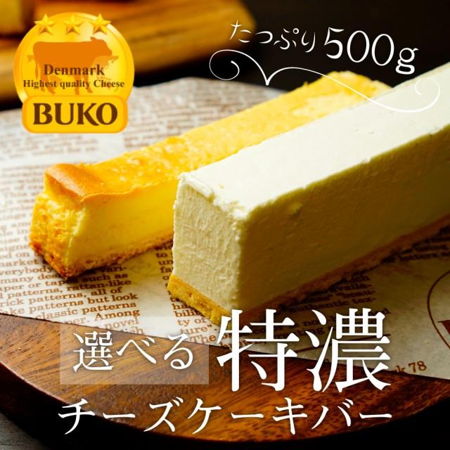 訳あり 特濃チーズケーキバー 500g (ベイクド/レア) (選べる お得 徳用 大容量 濃厚 BUKOチーズ ベイクドケーキ レアチーズケーキ)《テ