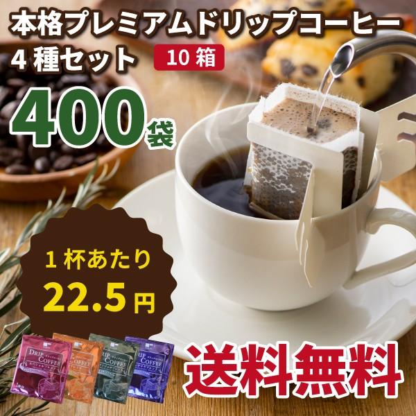 【まとめ買い】本格プレミアムドリップコーヒー 4種セット×10箱セット コーヒー ドリップコーヒー ドリップパック 珈琲 個包装 ギフト