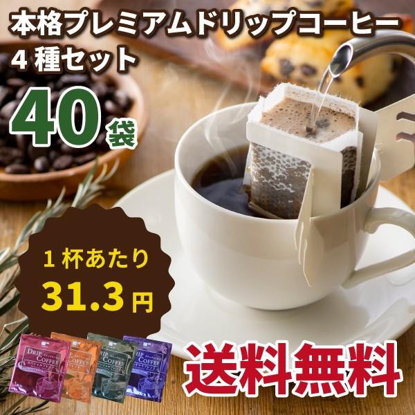 【送料無料】本格プレミアムドリップコーヒー 4種セット (ドリップバッグ/珈琲/個包装/ギフト/おすそわけ/手軽)《ティーライフ》