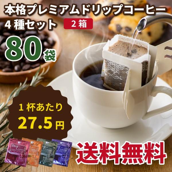 【まとめ買い】本格プレミアムドリップコーヒー 4種セット×2箱セット コーヒー ドリップコーヒー ドリップパック 珈琲 個包装 ギフト