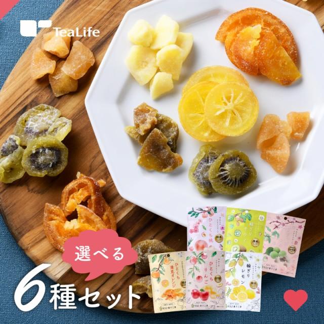 味が選べる 国産 ドライフルーツ 6点セット レモン オレンジ リンゴ キウイ ウメ モモ 送料無料 無香料 無着色