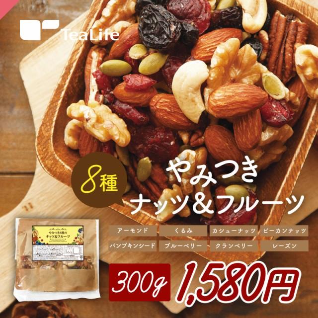 やみつき 8種のナッツ&フルーツ ミックスナッツ ドライフルーツ 無塩 素焼き ナッツ ナッツ類 ナッツミックス アーモンド くるみ カシュ