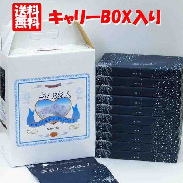 白い恋人 キャリーBOX付 ホワイト18枚入り×10個 白い恋人の紙袋付き チョコレート 北海道 石屋製菓 ギフト プレゼント