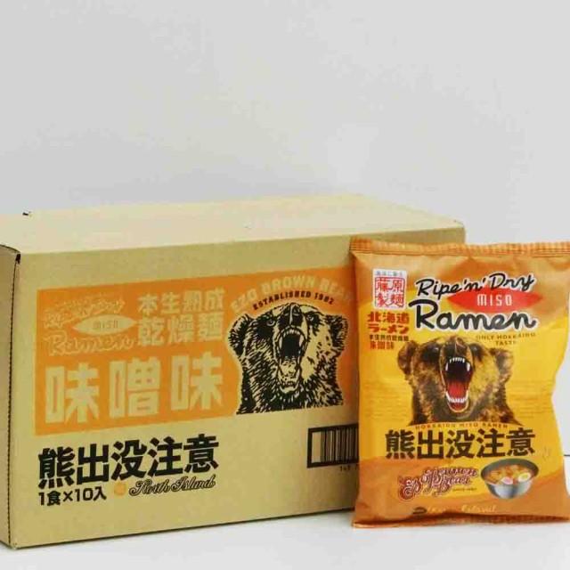 熊出没注意 熊出没注意ラーメン みそ味 10個 北海道限定 ご当地 ギフト お土産 お取り寄せ ギフト