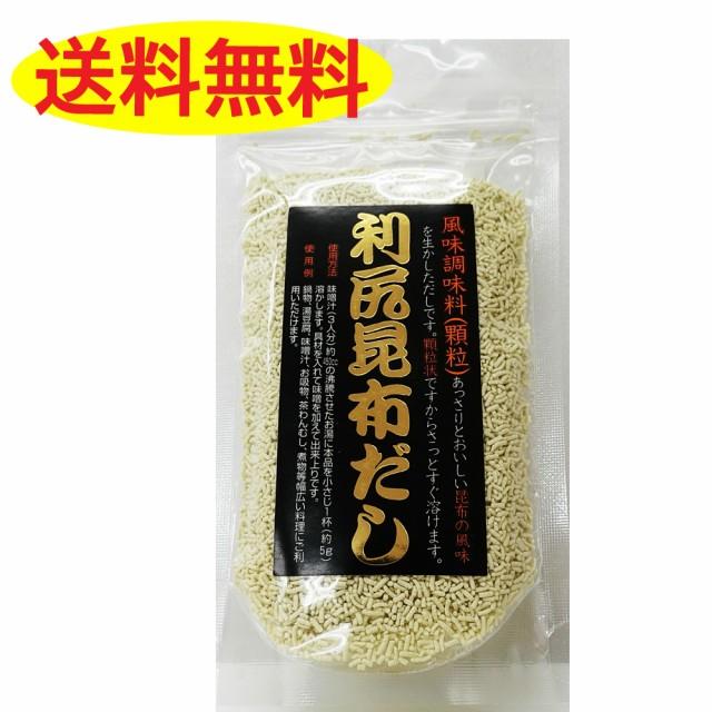 利尻昆布だし 3袋セット 送料無料 北海道 粉末 出汁 ダシ 海藻 昆布 ギフト