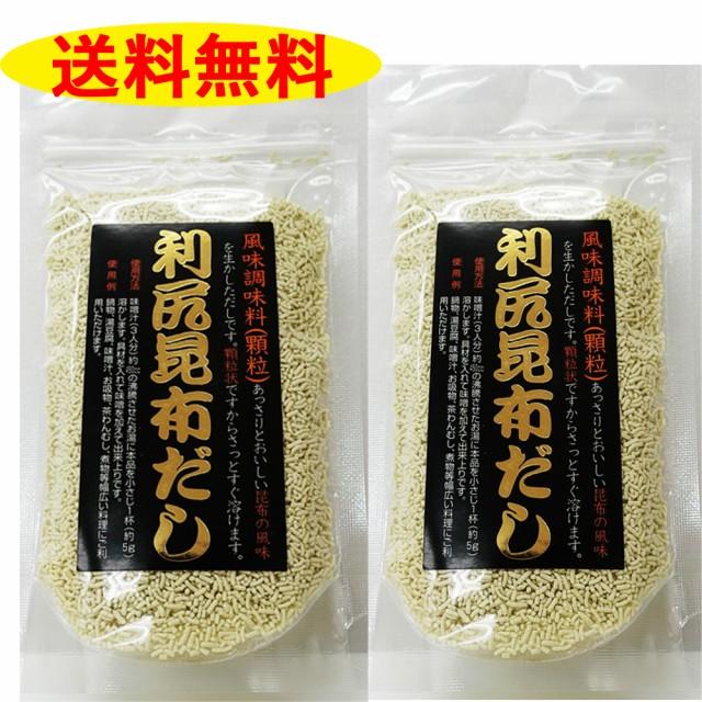 利尻昆布だし 2袋セット 送料無料 北海道 粉末 出汁 ダシ 海藻 昆布 ギフト