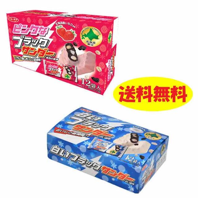 送料無料 ピンクなブラックサンダーいちご味1箱と白いブラックサンダー1箱 計2箱セット バレンタイン ギフト プレゼント