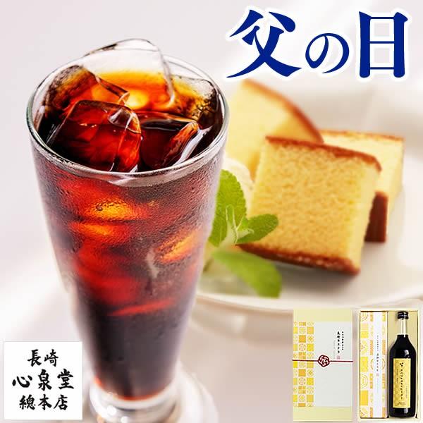 父の日 プレゼント 人気 コーヒーと長崎カステラ セット FDO5 [ 送料込み お菓子 和菓子 スイーツ アイスコーヒー カステラ ギフト] 限定