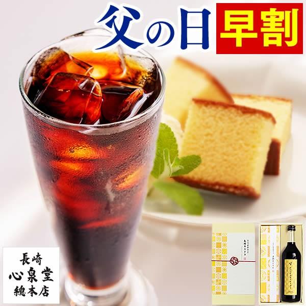 父の日 プレゼント 早割 コーヒーと長崎カステラ セット FDO5 [送料込み お菓子 和菓子 スイーツ アイスコーヒー カステラ] ギフト 人気