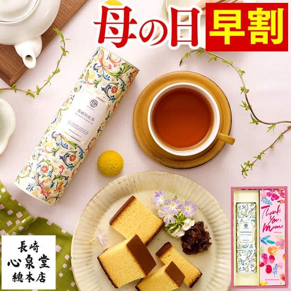 母の日 お茶 プレゼント 選べるお茶と長崎カステラ セット MDDX [早割 送料込み 紅茶 ティーバッグ お茶 緑茶 和菓子 お菓子] 限定 人気