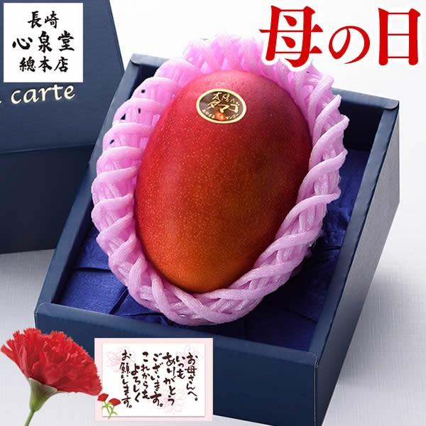 母の日 フルーツ プレゼント マンゴー 太陽のタマゴ MD2Y [送料込み フルーツ 果物 贈答 ギフト クール便]