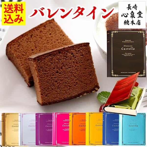 バレンタイン ギフト チョコ カステラ ショコラリーブル 個包装 2個 VDW0 送料込み [義理チョコ プチギフト 職場 会社 大量 お配り] 限定