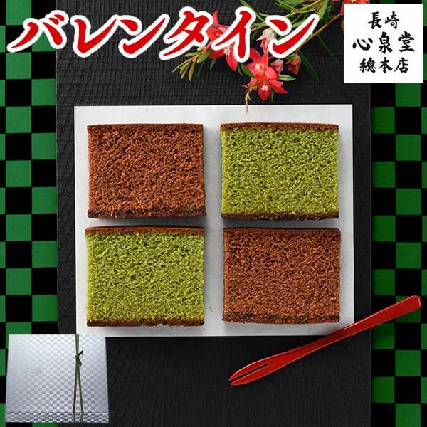バレンタイン ギフト チョコ カステラ 個包装 4個 シルバー VD9Z [義理チョコ お菓子 抹茶 スイーツ 和風 高級 上品 おしゃれ] 限定 人気