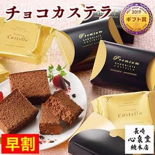 バレンタイン ギフト チョコ カステラ ゴールドボックス 個包装 VDT8 [早割 義理チョコ プチギフト お菓子 職場 会社 大量 お配り] 限定