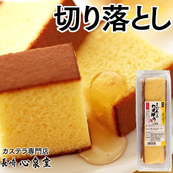 長崎カステラ 切り落とし 幸せの黄色いカステラ TW01 [カステラ切り落とし 訳あり お菓子 和菓子 洋菓子 スイーツ ざらめ] かすてら 人気