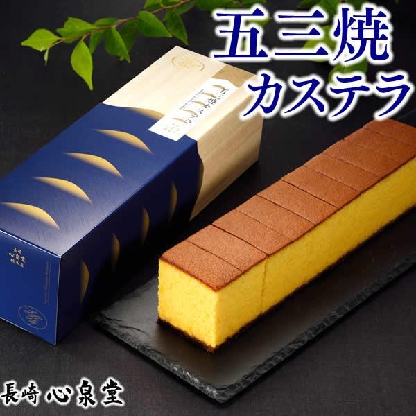 五三焼カステラ 0.6号 T631