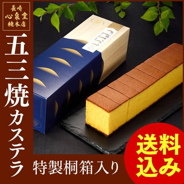 五三焼カステラ 0.6号 送料無料 T631