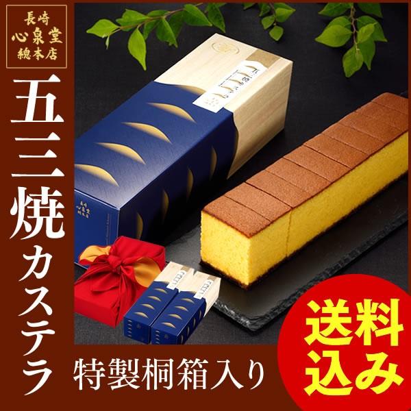 五三焼カステラ 0.6号2本 詰め合わせ 風呂敷包み T632 送料込み