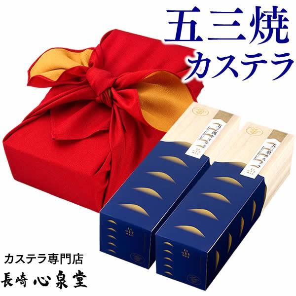 五三焼カステラ 0.6号2本 詰め合わせ 風呂敷包み T630x2