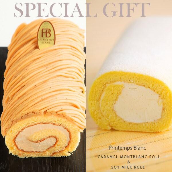 遅れてごめんね 母の日 セット 送料無料 キャラメルもんぶらんロール&豆乳ロールセット ロールケーキ お祝 誕生日 スイーツ プレゼント