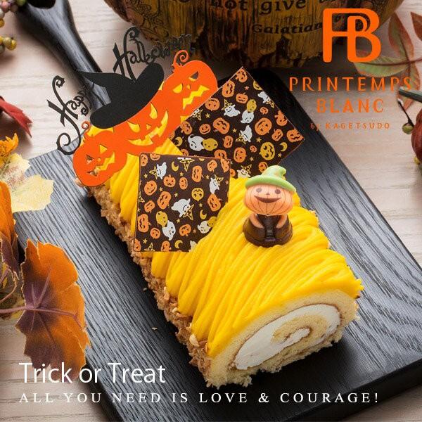 ハロウィン 送料無料 プレミアムマジックパンプキンロール かぼちゃ モンブラン ロールケーキ 誕生日 ケーキ ギフト お菓子 敬老の日 秋