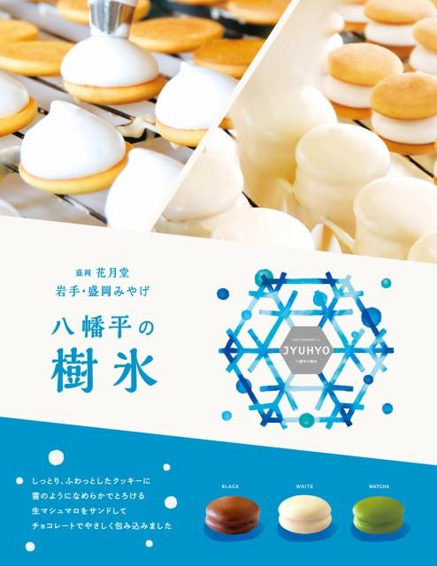 クリスマス 八幡平の樹氷10個入(白5黒5) クッキー マシュマロ スイーツ チョコレート 焼き菓子 のし対応可能 誕生日 御歳暮 ギフト お祝