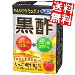 【送料無料】エルビー カルシウムたっぷり黒酢 125ml紙パック 24本入big_dr