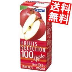 【送料無料】エルビー フルーツセレクション アップル100% 200ml紙パック 24本入 (果汁100%ジュース りんごジュース)big_dr