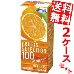 【送料無料】エルビー フルーツセレクション オレンジ100% 200ml紙パック 48本 (24本×2ケース) (果汁100%ジュース) big_dr