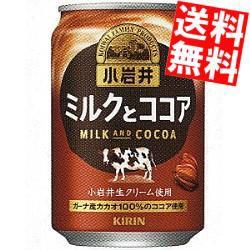【送料無料】キリン 小岩井 ミルクとココア 280g缶 24本入big_dr