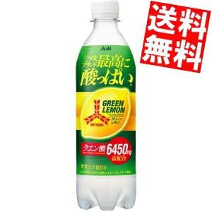 【送料無料】アサヒ 三ツ矢 グリーンレモン 500mlペットボトル 24本入 [熱中症対策 炭酸]