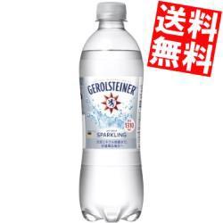 【送料無料】ゲロルシュタイナー ナチュラルミネラルウォーター(天然炭酸入) 500mlペットボトル 48本 (24本×2ケース)