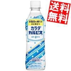 【送料無料】カルピス カラダカルピス 430mlペットボトル 24本入(機能性表示食品 体脂肪を減らす)