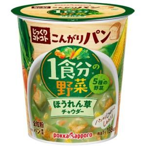 【送料無料】ポッカサッポロ じっくりコトコトこんがりパン 1食分の野菜ほうれん草チャウダー 33.0g×6カップ入