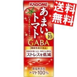 【送料無料】機能性表示食品 カゴメ あまいトマト GABA&リラックス 195ml紙パック 24本入 [トマトジュース 甘いトマト ストレスを低減]