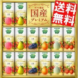 【送料無料】カゴメ 野菜生活100 国産プレミアムギフトセット(YP-30R) 125mlカートカン×16本(白桃、ラ・フランス、巨峰)