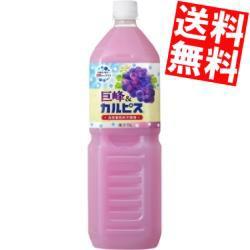 【送料無料】カルピス 巨峰 カルピス 1.5Lペットボトル 16本 (8本×2ケース) (ぶどうカルピス)