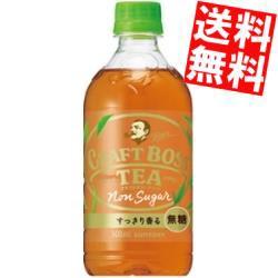 【送料無料】サントリー BOSSボス クラフトボスティー ノンシュガー 500mlペットボトル 24本入 (無糖ストレートティー 紅茶)