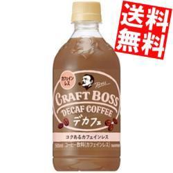 【送料無料】サントリー BOSSボス クラフトボス デカフェ 500mlペットボトル 48本 (24本×2ケース) (カフェインレス)