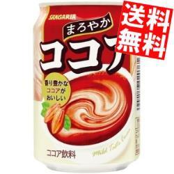 【送料無料】サンガリア まろやかココア 275g缶 48本 (24本×2ケース)